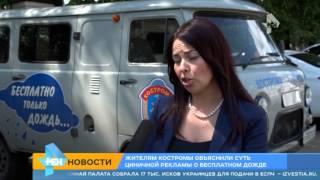 Жителям Костромы объяснили суть циничной рекламы о бесплатном дожде