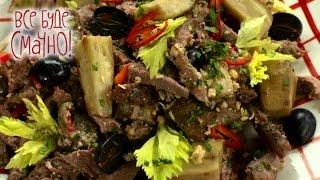 Пикантный и ароматный салат. Семейные рецепты