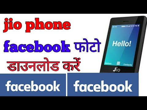 jio phone me facebook photo kaise download kare, jio phone me facebook  photo save kaise kare