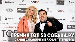ПРЕМИЯ ТОП 50 СОБАКА РУ / САМЫЕ ЗНАМЕНИТЫЕ ЛЮДИ ПЕТЕРБУРГА