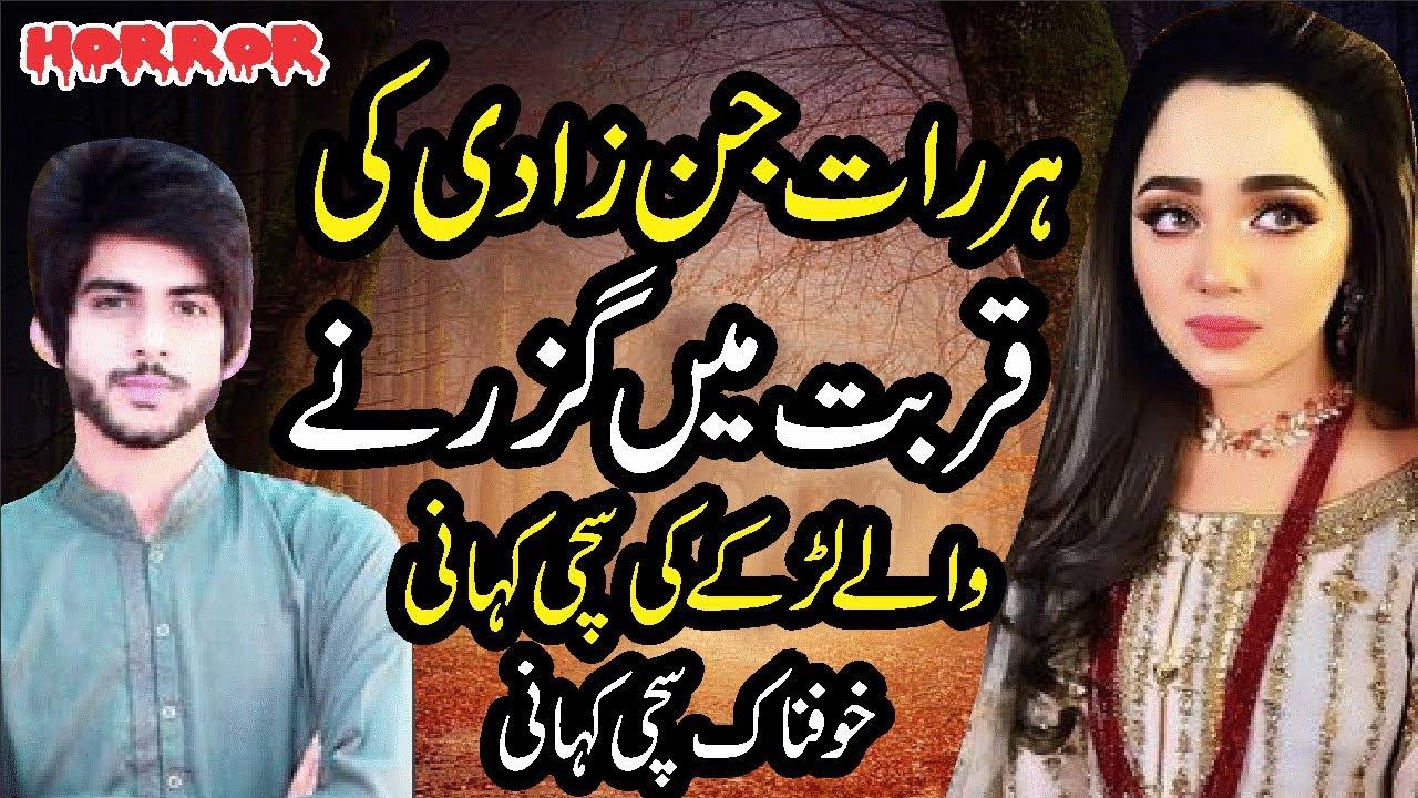Har Raat Jinzadi Kay Sath Guzarney Waly Larky Ki Sachi Kahani || Horror Story in Hindi & Urdu