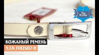 Женский белый узкий кожаный ремень Y.S.K. купить в Украине. Обзор