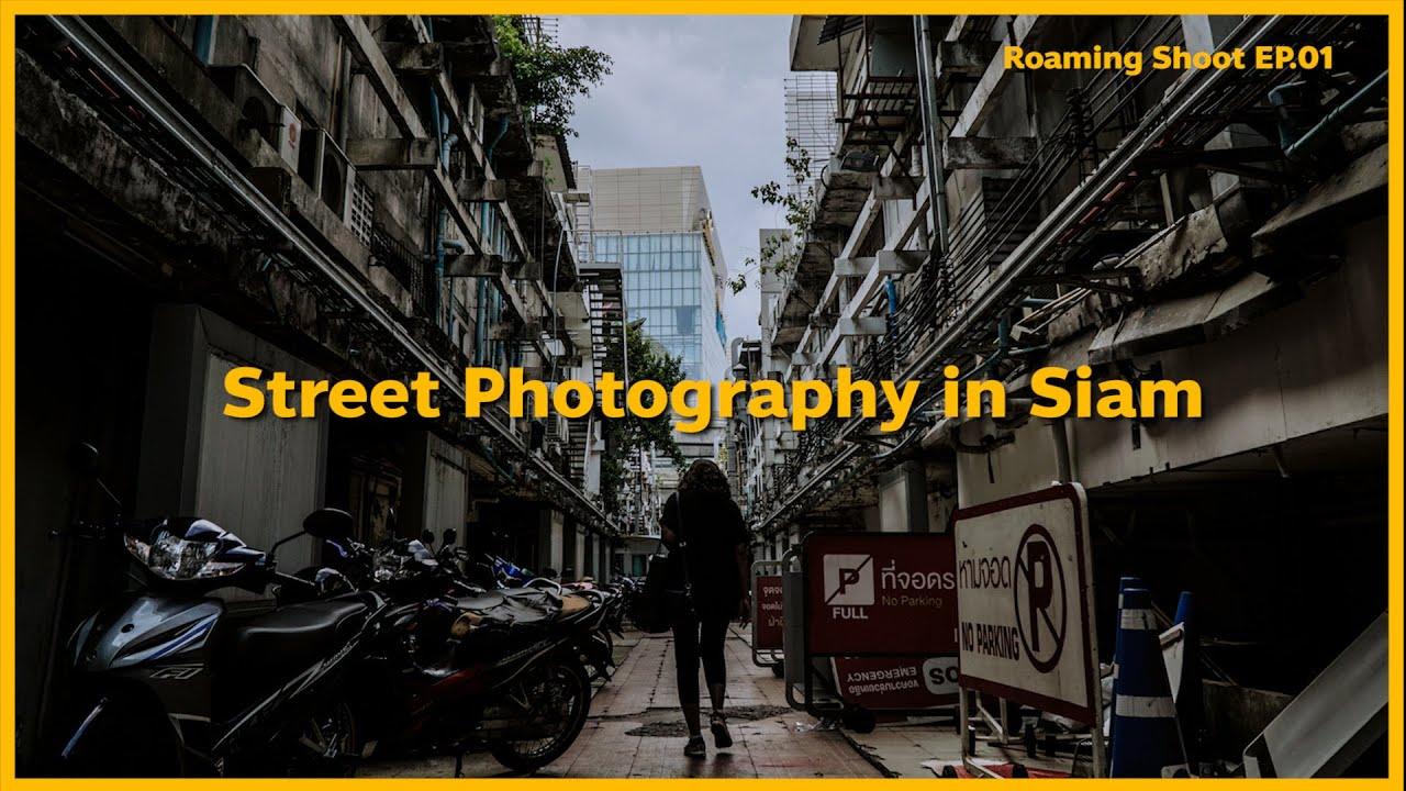 ถ่ายภาพสตรีทที่สยาม | Street Photography in Siam | RoamingShoot EP.1