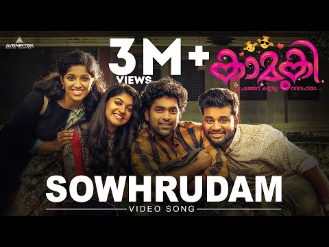 Kaamuki Malayalam Movie | Sowhrudam Video Song | Gopi Sundar | Askar Ali | Aparna Balamurali