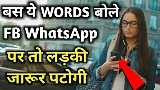 how to IMPRESS a GIRL facebook & whatsapp on chat | how to chat to impress girl