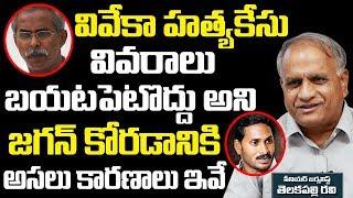 Sr.Journalist Telakapalli Ravi Reveals Sensational Facts About YS Vivekananda Reddy Demise case