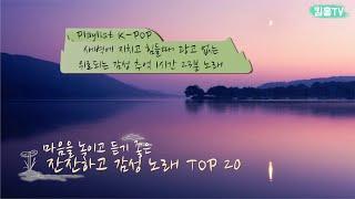 [Playlist] 광고없는 새벽에 듣기 좋은 감성 추억 노래 모음 Top 20 / 1시간 23분