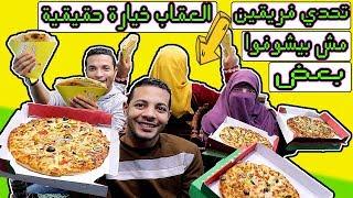 😃إخواتنا بيتحدونا-لاوول مرة-على 8 بيتزا وكريب والعقاب بخيارة حقيقية!!!😱