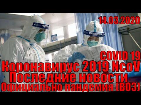 Коронавирус 2019 NcoV COVID 19. Последние новости 14 марта.ВОЗ: Коронавирус официально пандемия