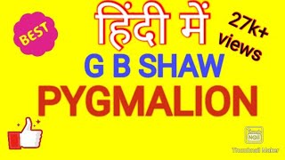 (Hindi) Pygmalion by George Bernard Shaw # summary in Hindi # British Drama # MEG -02 #