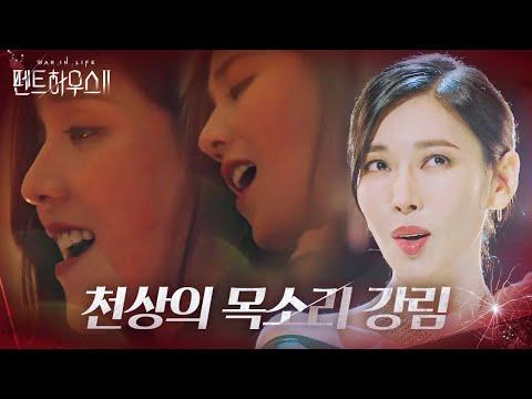 [소름 주의] 유진, 김소연 대신 소름 돋는 목소리 선사ㅣ펜트하우스2(Penthouse2)ㅣSBS DRAMA