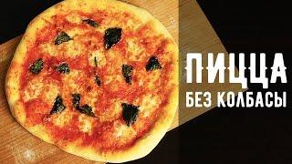 Пицца без колбасы