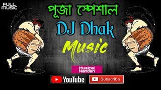 2019 Puja Special Dj Dhak Music || Dance Special || Monosa Puja || Durga Puja || Kali Puja