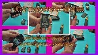 Аккумулятор для видеорегистратор q2