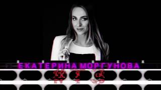 ⚫2 сезон 12(22) серия - Екатерина Моргунова