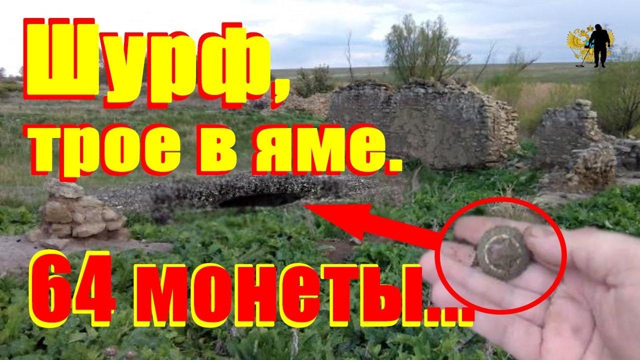 #Шурф, трое в яме. Много монет и вот это... - YouTube  Шурф В Бурении