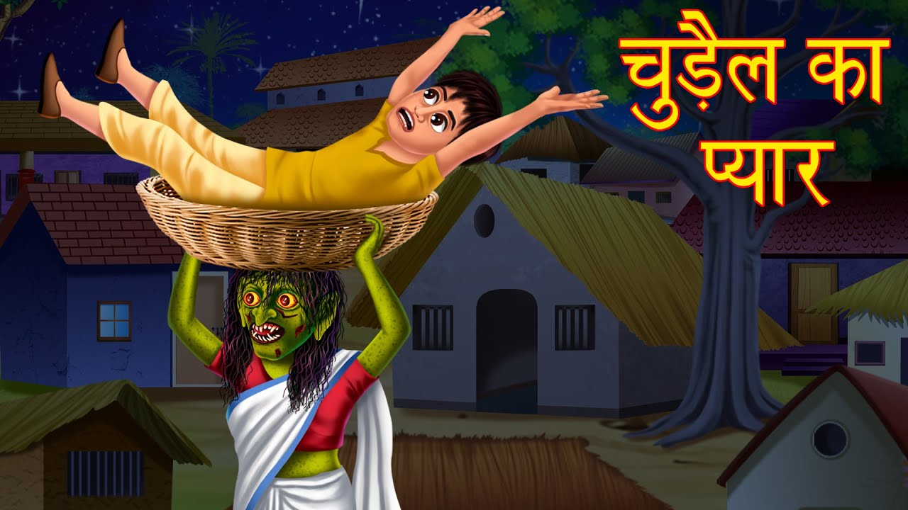 चुड़ैल का प्यार   Witch Find Her Love   Hindi Stories   Kahaniya in Hindi   Horror Stories in Hindi