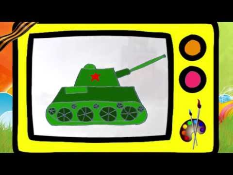 Как нарисовать танк. Оживающие рисунки / How to draw a tank. Наше всё!