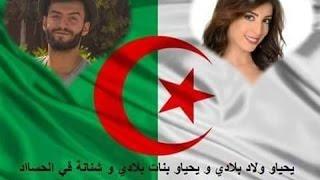أنيس بورحلة وسهيلة بن لشهب إحنا أولاد الجزائر خاوة في كل بلاد ♥