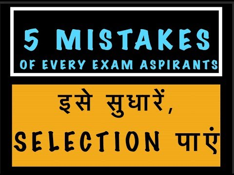 इसे सुधारें, SELECTION पाएं  !!! 5 Mistakes Of Every Student For Selection