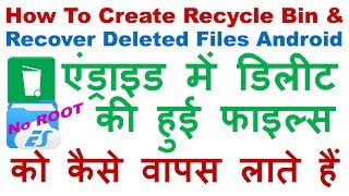 How To Create Recycle Bin & Recover Deleted Files/Apps On Android without Root (Data Recover)