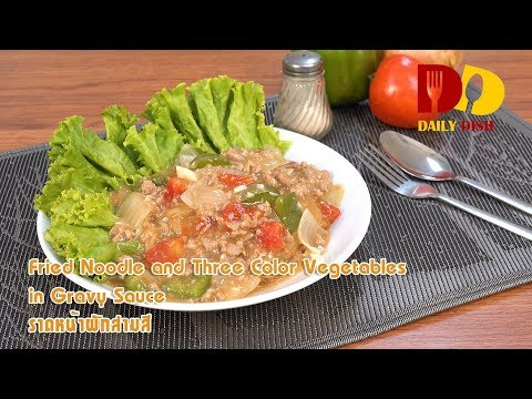 Fried Noodle and Three Color Vegetables in Gravy Sauce | Thai Food | ราดหน้าผักสามสี - วันที่ 19 Oct 2019