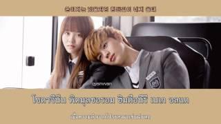 [Karaoke/Thaisub] Yoon Mi Rae - I'll listen to what you have to say (너의 얘길 들어줄게) [School2015 OST]