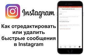 Как Удалить или Изменить✏️ Быстрые Сообщения в Инстаграм. Настройка ⚙️Сообщений в Инстаграм.12+
