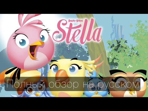 Игра винкс - веселые питомцы Скачать игру Винкс Свидание Стеллы http://www.ex.ua/get/10291568 Скачать программу для установки игры в формате iso