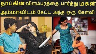 நாப்கின் பற்றி மகன் கேட்ட கேள்வி அம்மாவின் பதில்! | tamil universe