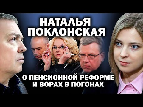 Наталья Поклонская против