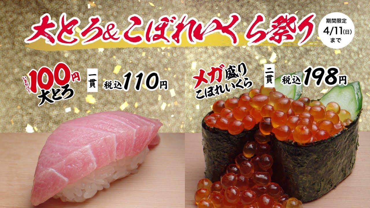 \予告/4/2(金)~4/11(日)までの期間限定【かっぱ寿司】大とろ&こぼれいくら祭り