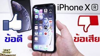     พรีวิว iPhone XR ข้อดี ข้อเสีย ที่คุณต้องรู้ก่อนซื้อ XR