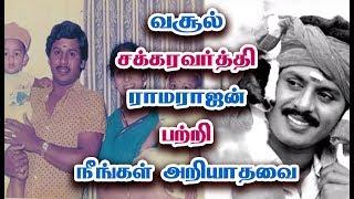 வெறிச்சோடி போன ராமராஜன் வாழ்க்கை | Ramarajan Biography & Unknown Details