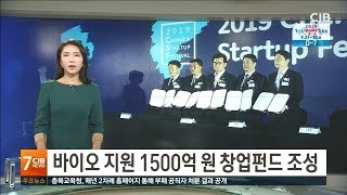 바이오 지원 1500억 원 창업펀드