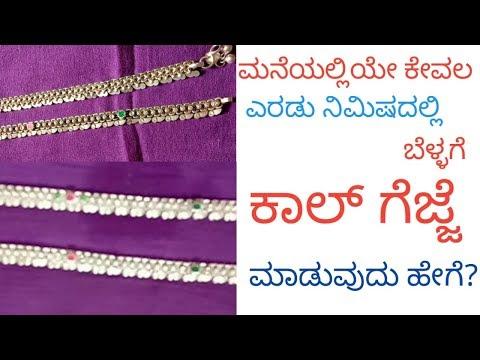 How to silver chain clean at home in easily/ಮನೆಯಲ್ಲಿಯೇ ಬೆಳ್ಳಿ ಚೈನ್ ತೊಳೆಯುವ ವಿಧಾನ ಹೇಗೆ?
