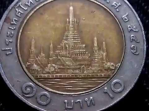 เหรียญ 10 บาท 2547 (ร.9)