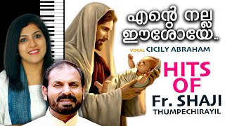 Ente Nalla Eshoye Holy Bible Fr Shaji Thumpechirayil Cicily