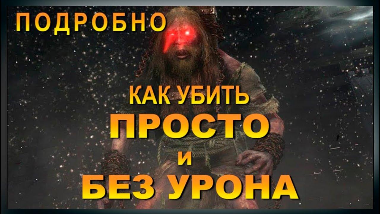 НЕУЯЗВИМОСТЬ в Dark Souls 2 Без ЧИТОВ - Бессмертие и полная защита от всех элементов в ds 2 пве, пвп