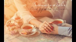 Берегите любовь!  Христианский стих на свадьбу.