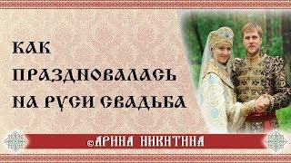 Как праздновалась на Руси свадьба
