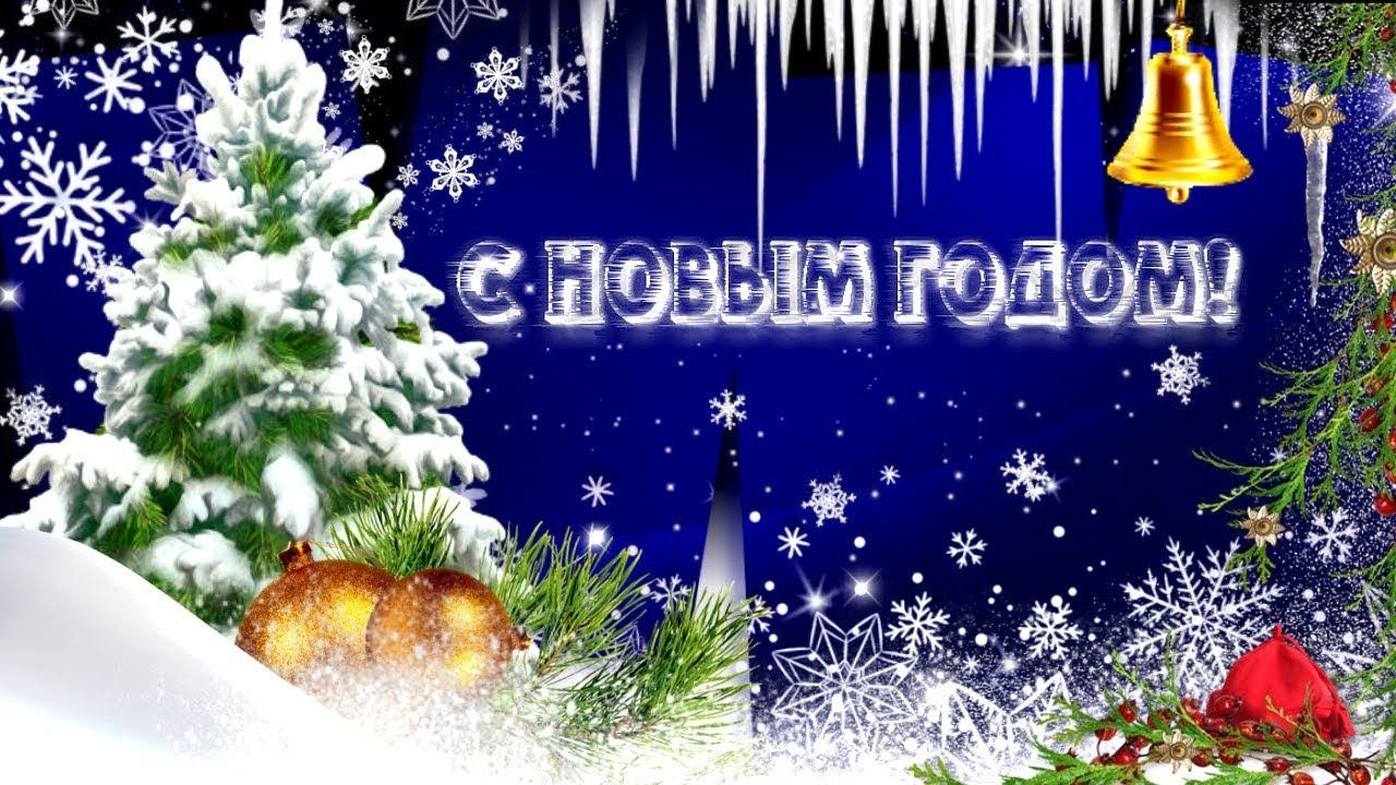 Оригинальное поздравление С Новым Годом