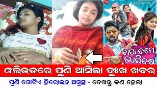 Again Sad News for Ollywood, Actress Samita Who Have Suffered Illness