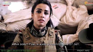 Сирия Syria HD ★ Алеппо. Хандарат. Лица Третьей Мировой...