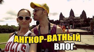 Ангкор Ват | Кино и цыгане | Древняя цивилизация кхмеров