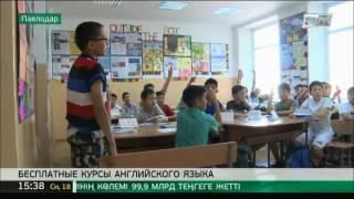 В Павлодаре для школьников открылись бесплатные курсы английского языка(, 2016-06-18T10:07:49.000Z)