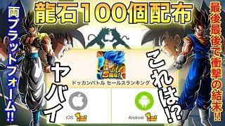【ドッカンバトル】緊急事態発生!!!最後の最後で両プラットフォーム達成龍石10…