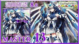 (App 8.0) Life [MASTER 13] (譜面確認) [CHUNITHM チュウニズム]