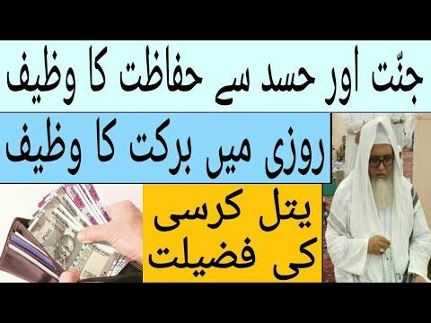 Rozi Mein Barkat Ka Wazifa | Ayatul Kursi Ki Fazilat | Maulana Yunus Palanpuri