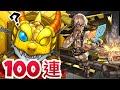 【モンスト】神引!!新イベント「武装学園戦記 T・T」100連!!